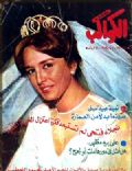 Naglaa Fathy on the cover of Al Kawakeb (Egypt) - January 1978