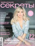 Zhenskiye Sekrety Magazine [Russia] (December 2011)