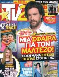 Alexis Stavrou, Athina Oikonomakou, Eleni Filini, Klemmena oneira on the cover of TV 24 (Greece) - May 2014