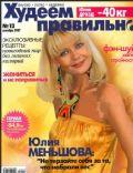 Hudeem Pravilno Magazine [Russia] (December 2007)