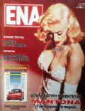 Ena Magazine [Greece] (15 May 1991)