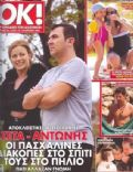 OK! Magazine [Greece] (18 April 2007)