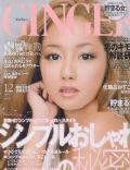 Ginger Magazine [Japan] (December 2011)