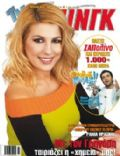 TV Zaninik Magazine [Greece] (9 January 2004)