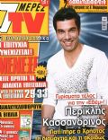 7 Days TV Magazine [Greece] (6 August 2011)