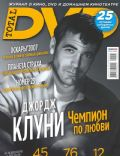 Total DVD Magazine [Russia] (April 2007)