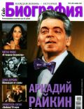 Biography Magazine [Russia] (November 2011)