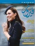 Fairuz Magazine [Lebanon] (February 2012)