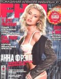FHM Magazine [Russia] (February 2011)