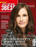 Stories Stars Magazine [Ukraine] (May 2012)