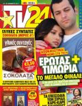 TV 24 Magazine [Greece] (19 November 2011)