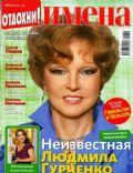 Names Magazine [Russia] (June 2011)
