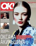 OK! Magazine [Russia] (8 March 2012)