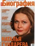 Biography Magazine [Russia] (August 2007)