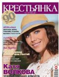 Krestyanka Magazine [Russia] (October 2011)