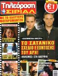 Klemmena oneira, Konstadinos Laggos, Orfeas Papadopoulos on the cover of Tileorasi Sirial (Greece) - March 2014