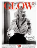 Smaragda Karydi on the cover of Glow (Greece) - February 2014