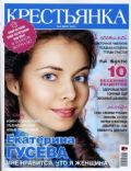 Krestyanka Magazine [Russia] (March 2010)
