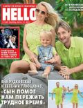 Evgeni Plushenko, Yana Rudkovskaya on the cover of Hello (Russia) - June 2014