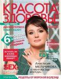Beauty & Health Magazine [Russia] (June 2009)