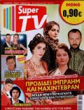 Beren Saat, Engin Akyürek, Meryem Uzerli, Nihan Büyükagaç, Nur Aysan, Okan Yalabik on the cover of Super TV (Greece) - February 2013