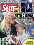 Star Hits Magazine [Russia] (13 August 2010)