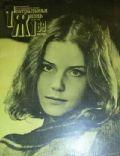 Teatralnaya Zhizn Magazine [Soviet Union] (January 1989)