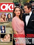 OK! Magazine [Russia] (28 May 2009)