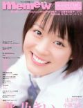 Memew Magazine [Japan] (September 2007)