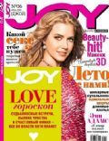 Isla Fisher on the cover of Joy (Russia) - June 2013