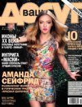 Vash Dosug Magazine [Russia] (16 March 2011)