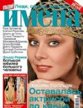 Names Magazine [Russia] (November 2007)
