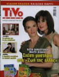 TiVo Magazine [Greece] (2 October 2010)