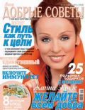 Dobrye Sovety Magazine [Ukraine] (December 2009)