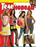 Telenovelas Magazine [Bulgaria] (October 2007)