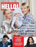 Evgeni Plushenko, Yana Rudkovskaya on the cover of Hello (Russia) - June 2013