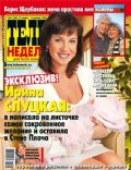 Teleweek Magazine [Russia] (27 November 2010)