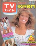 Farrah Fawcett on the cover of TV Guide (Japan) - August 1980