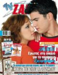 TV Zaninik Magazine [Greece] (4 November 2005)