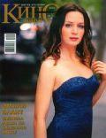 Kino Park Magazine [Russia] (March 2011)