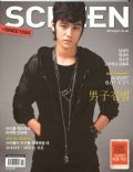 Screen Magazine [South Korea] (August 2009)