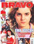 Bravo Magazine [Bulgaria] (3 February 2006)