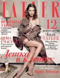 Erin Wasson on the cover of Tatler (Russia) - October 2013