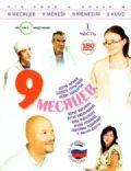 9 mesyatsev