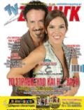 TV Zaninik Magazine [Greece] (16 October 2009)