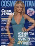 Cosmopolitan Magazine [Russia] (December 2005)