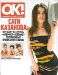 OK! Magazine [Russia] (20 May 2010)