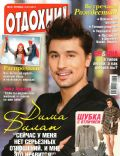 Otdohni Magazine [Russia] (4 January 2013)