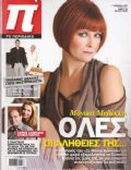 P-Magazine [Cyprus] (11 December 2009)