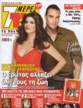 7 Days TV Magazine [Greece] (26 April 2008)